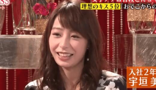【可愛い】キスしたいランキング1位の宇垣美里アナウンサー!!