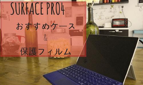 【おすすめ】Surface Pro4/Pro持ち運び用ケース5選&保護フィルム2選