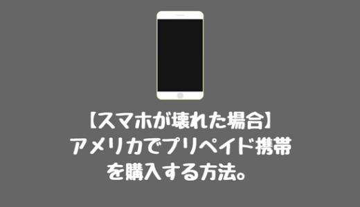 【スマホが壊れた場合】アメリカでプリペイド携帯を購入する方法。