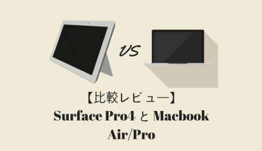 【比較レビュー】Surface Pro4とMacbook Air/Proはどっちがおすすめか?