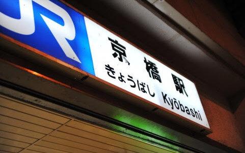 京橋のおすすめランチ@カトマンドゥ
