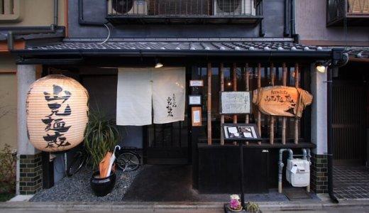 京都でナンバーワンのおすすめ人気うどん店「山元麺蔵」は行くべし。