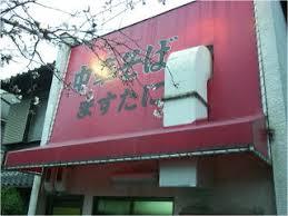 京都ラーメン巡り@ますたに