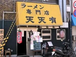 京都の一乗寺おすすめ中華そば「天天有」