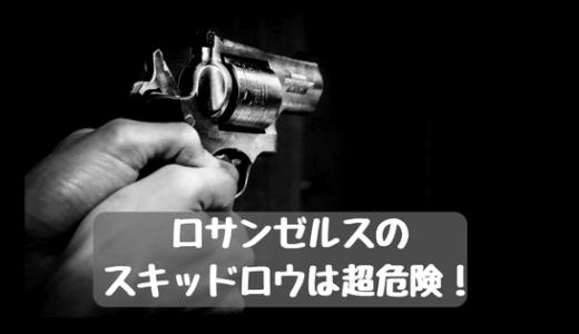 ロサンゼルスのスキッドロウは超危険!治安は最悪の犯罪都市で銃で撃たれる?