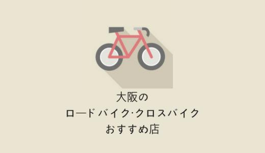 大阪でロードバイク・クロスバイクのおすすめ店・ショップまとめ