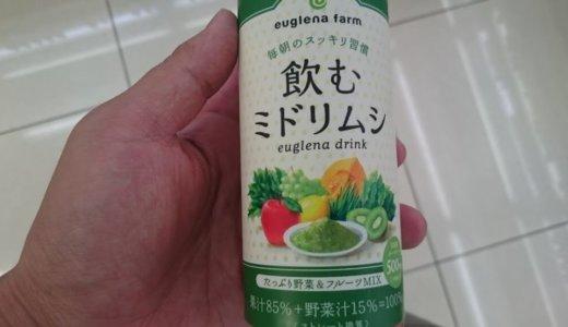 ユーグレナ!「飲むミドリムシ」が体に良くておすすめだぞ!