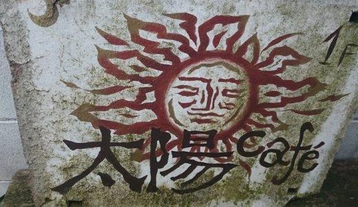 【京都カフェ巡り】太陽のカフェに行ってきた!