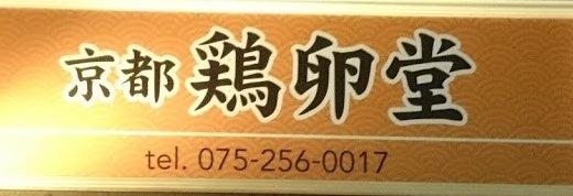 京都鶏卵堂のカステラを食べてきたZO!