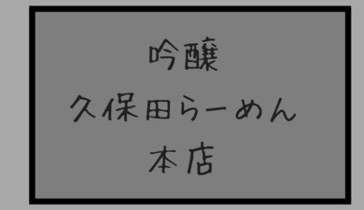京都ラーメン巡り@吟醸久保田らーめん本店。