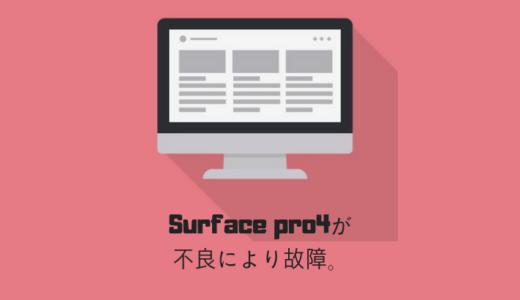 Surface pro4が不良により故障。