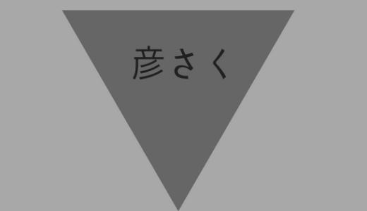 同志社近くの今出川おすすめラーメン屋「彦さく」