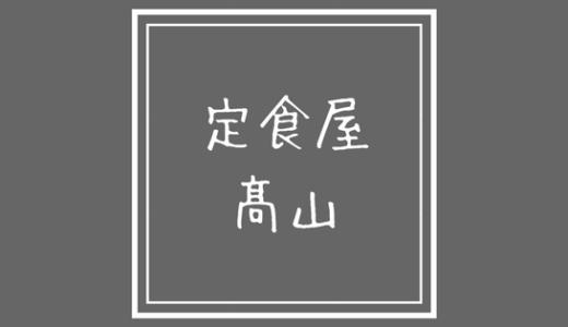 京都の定食屋さん「高山」に行ってきました!!
