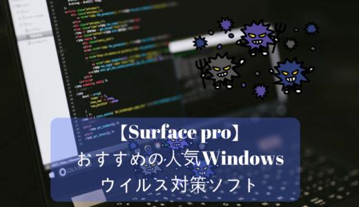 【Surface pro4/Pro2017】おすすめの人気windowsウイルス対策ソフト