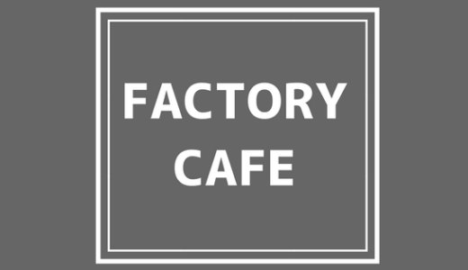 【梅田グルメ】デートにおすすめのおしゃれなダイニングバー@FACTORY CAFE