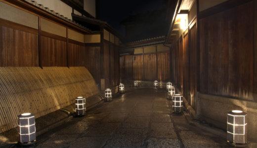 【京都】おすすめ絶景&デートイベントの花灯路はおすすめだぞ!