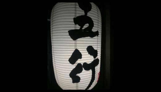 烏丸おすすめ京都ラーメン巡り@五行