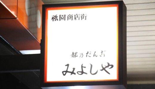 【隠れ家的存在】京都の絶品みたらし団子「みよしや」がおすすめ!