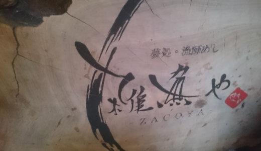 【京都四条ランチ】漁師めしの「雑魚や」が美味くておすすめ