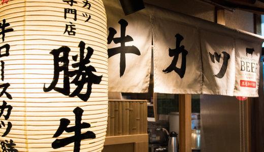 京都でできるだけ安く美味しいお肉を食べたいときは勝牛へ!