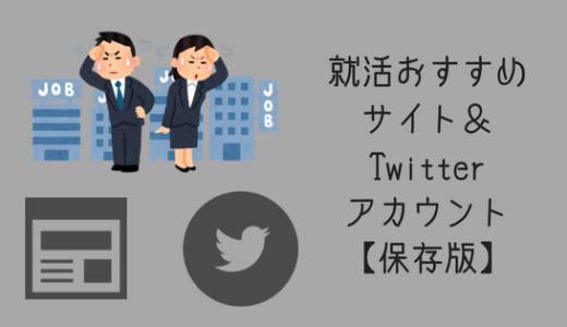 就活おすすめサイト&フォローすべきTwitterアカウント【保存版】