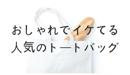 おしゃれでイケてるキャンバストートバッグ【おすすめ人気ブランド13選】