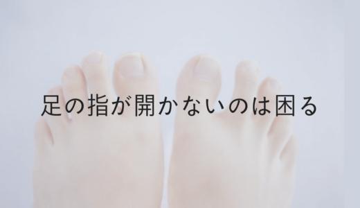 病気?足の指を広げることができなくて困る。