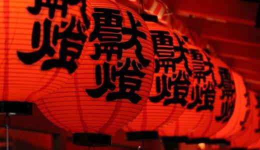 【京都の祭り】伏見稲荷の本宮祭!ライトアップが幻想的でおすすめ