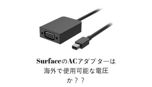 Surface pro4/Pro2017のACアダプターは海外で使用可能な電圧か??