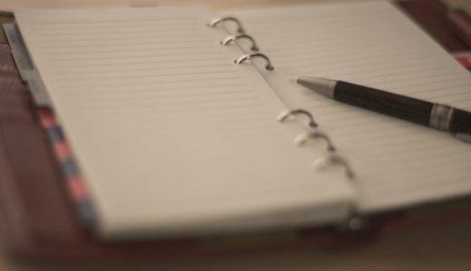 【手帳の使い方】ブックカバーを手帳に使うとおしゃれでおすすめ。