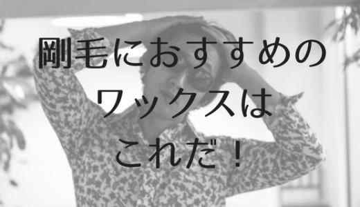 剛毛におすすめのワックス・ジェル9選【髪の毛が硬い人のヘアセット方法】