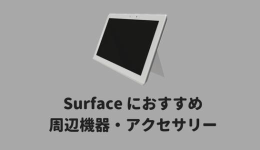 Surface Pro4/Pro2017におすすめ周辺機器・アクセサリー/便利グッズ