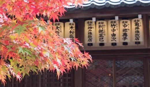 【京都紅葉】赤山禅院は穴場でおすすめ!2017年の見頃は?