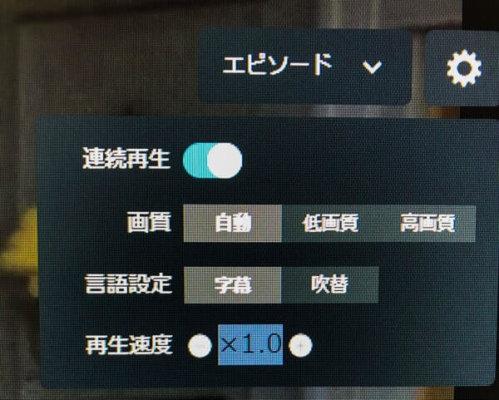 U-NEXT 速度 変更