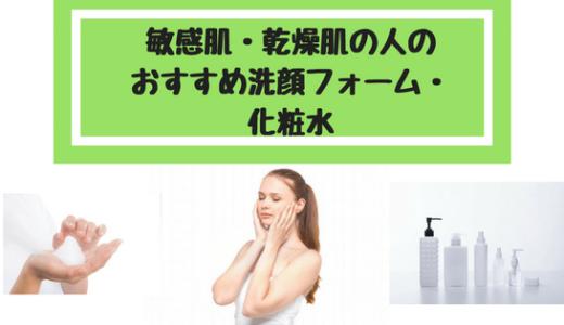 【メンズ】敏感肌・乾燥肌のおすすめ洗顔フォーム・化粧水|肌に優しくヒリヒリしない