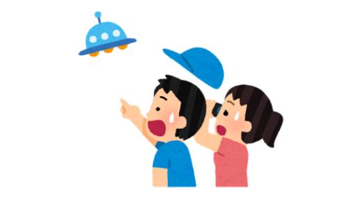 【実話】UFOを目撃した話をしようと思う。