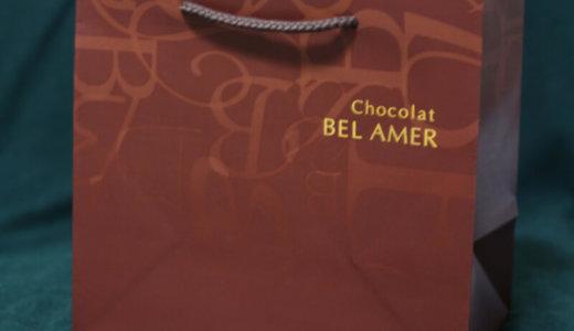 バレンタインにはベルアメール京都別邸のチョコレートがおすすめだぞ!