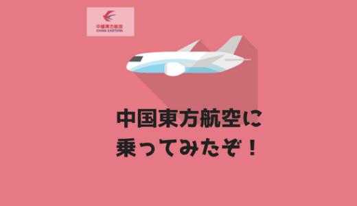 中国東方航空に乗った感想|評判・安全性・映画・機内食は?