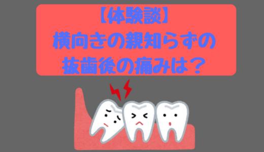 【体験談】横向きの親知らずの抜歯後の痛みは?