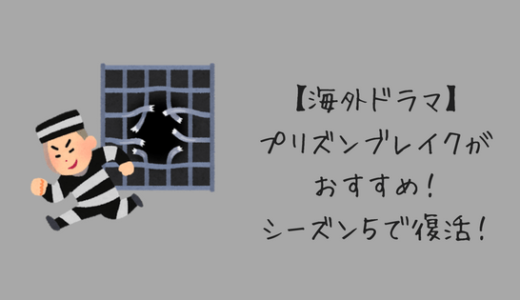 【海外ドラマ】プリズンブレイクがおすすめ!今年シーズン5で復活!