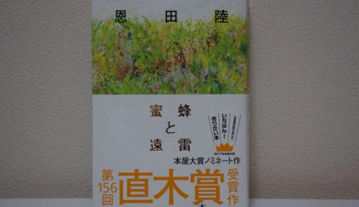 [読書感想]直木賞&本屋大賞受賞!恩田陸の蜜蜂と遠雷を読んだぞ!