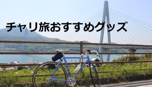 【自転車旅行】チャリ旅に必要なおすすめグッズ・装備・アイテム