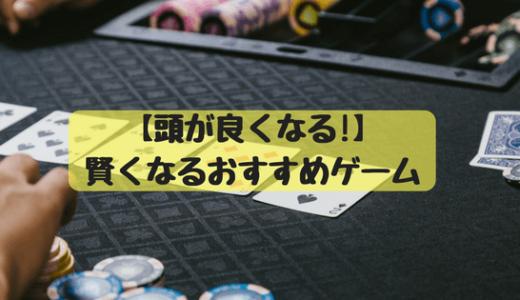 【頭が良くなる!】賢くなるおすすめゲーム。遊びながら自頭を鍛えよう!