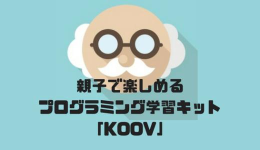 【家族におすすめ】親子で楽しめるプログラミング学習キットの「KOOV」