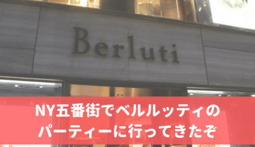 NY五番街でベルルッティのパーティーに招待してもらいました。