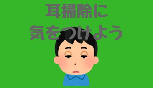 綿棒で耳かきを毎日するのは危険。病気になるぞ。やめよう。