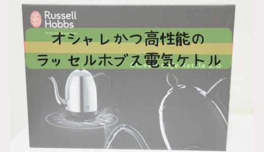 おしゃれな電気ケトル「ラッセルホブス」がコーヒー用におすすめ!