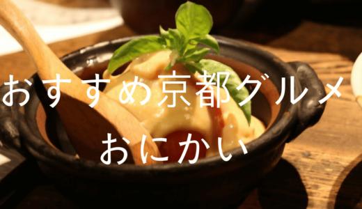 京都おすすめグルメ「おにかい」はデート&女子会に超おすすめ!