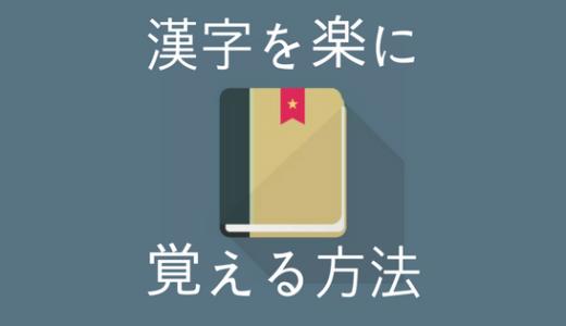 【おすすめ】漢字の楽で簡単な覚え方・暗記法