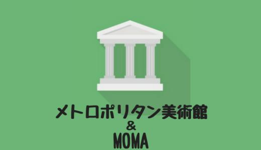 【ニューヨーク美術館巡り】MOMAとメトロポリタンを無料で入る方法